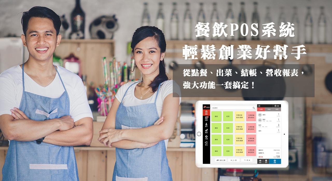 餐飲POS系統餐飲 輕鬆創業好幫手