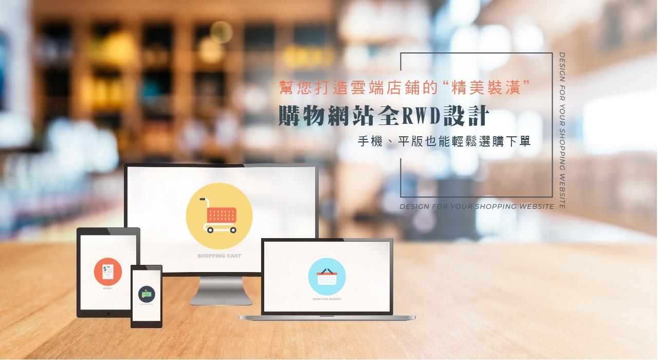 購物網站全RWD設計