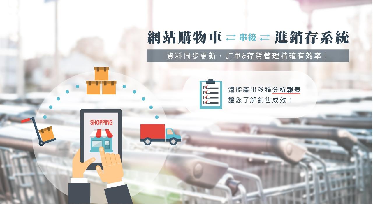 網站購物車串接進銷存系統